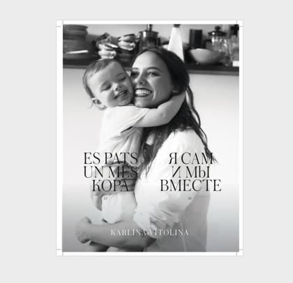 """Karlīnas Vītoliņas grāmata """"Es Pats un Mēs Kopā"""""""